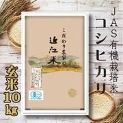 【令和2年産】滋賀県産 JAS有機米 コシヒカリ 玄米 10kg