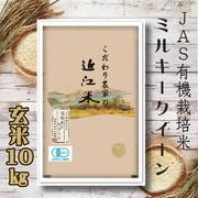 【令和2年産】 滋賀県産 JAS有機米 ミルキークイーン 玄米 10kg
