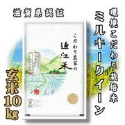 【令和2年産】 滋賀県産 環境こだわり米 ミルキークイーン 玄米 10kg