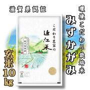 【令和2年産】 滋賀県産 環境こだわり米 みずかがみ 玄米 10kg