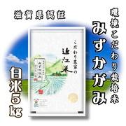 【令和2年産】 滋賀県産 環境こだわり米 みずかがみ 白米 5kg