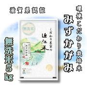 【令和2年産】 滋賀県産 環境こだわり米 みずかがみ 無洗米 5kg