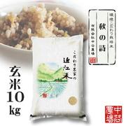 【令和3年産】 滋賀県産 環境こだわり米 秋の詩 玄米 10kg