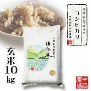 【令和3年産】 滋賀県産 環境こだわり米 コシヒカリ 玄米 10kg