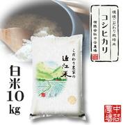 【令和3年産】 滋賀県産 環境こだわり米 コシヒカリ 白米 10kg