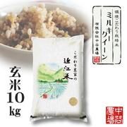 【令和3年産】 滋賀県産 環境こだわり米 ミルキークイーン 玄米 10kg