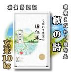 【令和2年産】 滋賀県産 環境こだわり米 秋の詩 玄米 10kg