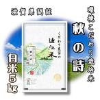 【令和2年産】 滋賀県産 環境こだわり米 秋の詩 白米 5kg
