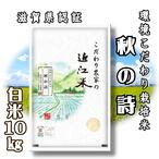 【令和2年産】 滋賀県産 環境こだわり米 秋の詩 白米 10kg