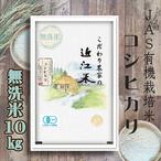 【令和2年産】滋賀県産 JAS有機米 コシヒカリ 無洗米 10kg