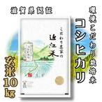 【令和2年産】 滋賀県産 環境こだわり米 コシヒカリ 玄米 10kg