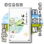 【令和2年産】 滋賀県産 環境こだわり米 日本晴 白米 10kg