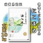 【令和2年産】 滋賀県産 環境こだわり米 にこまる 玄米 10kg