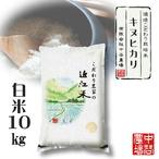 【令和3年産】 滋賀県産 環境こだわり米 キヌヒカリ 白米 10kg