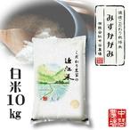 【令和3年産】 滋賀県産 環境こだわり米 みずかがみ 白米 10kg