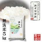 【令和3年産】 滋賀県産 環境こだわり米 みずかがみ 無洗米 5kg