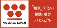 和食文化の保護継承プロジェクト